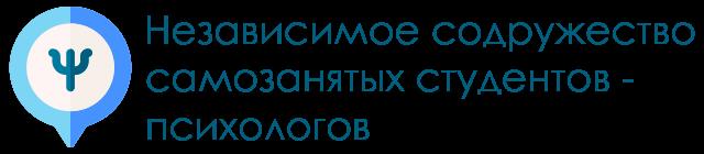 Независимое Содружество Самозанятых Студентов-Психологов
